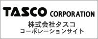株式会社タスコ コーポレーションサイト